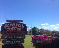 カウアイ島の『カウアイ・コーヒー』は全米No,1