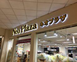 便利な場所の『ワイキキ・ネオプラザ』で若返り商品が手軽に買えます!