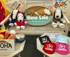 ワイキキNo.1ペットグッズ店『マナ・レイア』のハワイ土産でペットもHappy♡