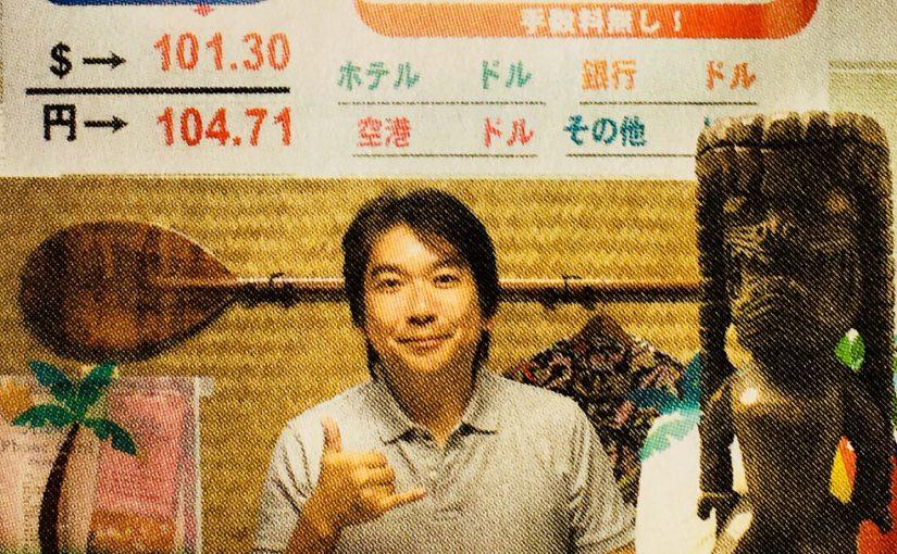 ワイキキの両替は免税店近く政府公認『アロハ両替店』驚きのレート!日本語OK!手数料無し!